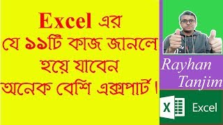 MS Excel Tutorial Bangla | Practical 11 things that you should know