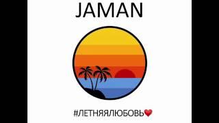 JAMAN - ЛЕТНЯЯ ЛЮБОВЬ
