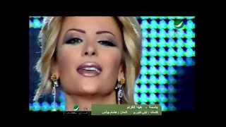Bassima Hayda El Gharam باسمة - هيدا الغرام