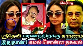 ஸ்ரீதேவி மரணத்திற்க்கு காரணம் இதுதான் ! கமல் சொன்ன தகவல் | Sridevi Health problems