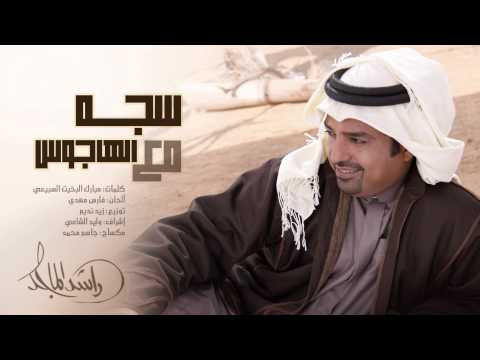 راشد الماجد - سجه مع الهاجوس (حصرياً) | 2015 thumbnail