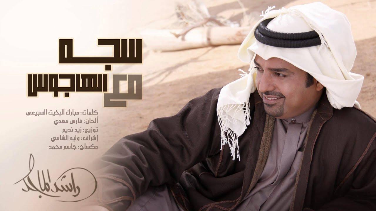 راشد الماجد - سجه مع الهاجوس (حصرياً) | 2015