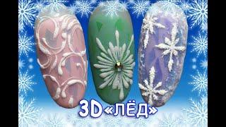 Новогодний маникюр Новогодний дизайн ногтей Дизайн ногтей гель лаком Морозные узоры на ногтях