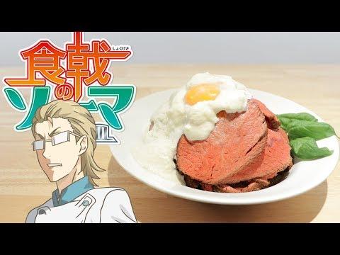 食戟のソーマ-魅惑の牛ロースト 【RICO】アニメ料理実写化EP -205