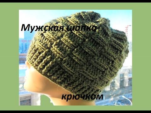 мужская шапка крючком рельефными столбиками Mens Hats Crochet