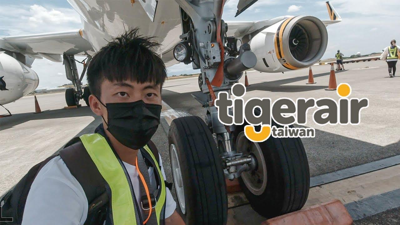 [飛行日誌EP7✈️]  《2020虎航體驗營》,一趟永生難忘的飛行體驗|進了桃機管制區,又原路折返|台灣虎航 Tigerair