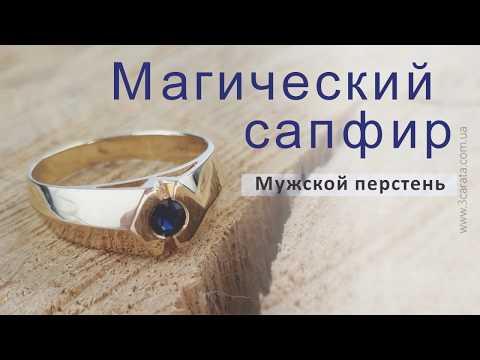 Стильный мужской перстень Магический сапфир