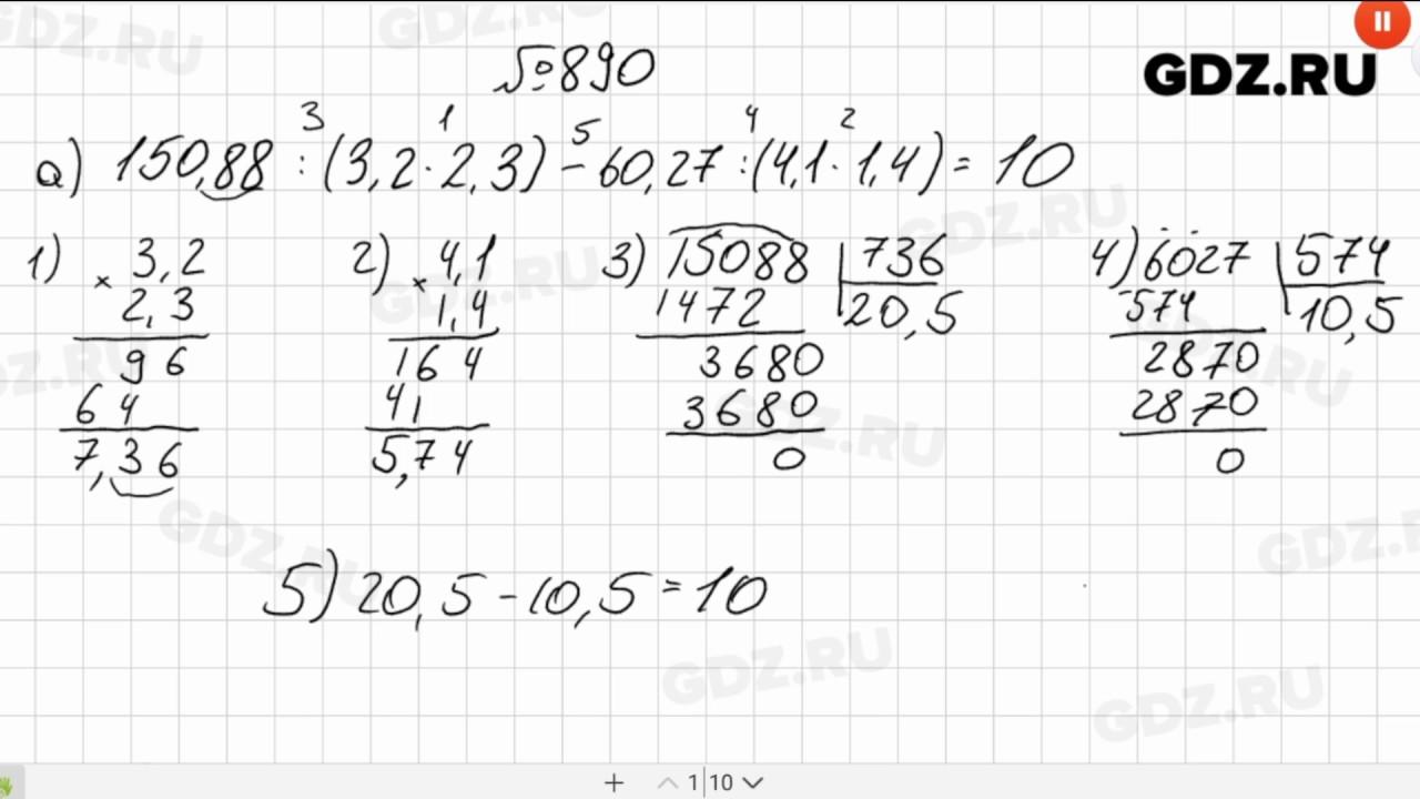 Все все ру математика 6 класс виленкин