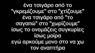 Rapsodos Filologos Feat Spike69 - Ena tsigaro dromos(Lyrics)