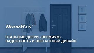 Стальные двери «Премиум»: надежность и элегантный дизайн