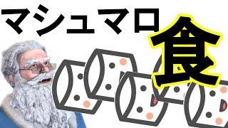 [LIVE] マシュマロシャワー有効活用法!!