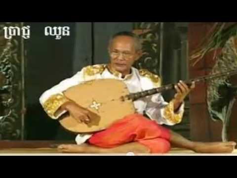 Champey Dong Veng,Prach Chhoun, Khmer Song MP3, Chapey Dong Veng