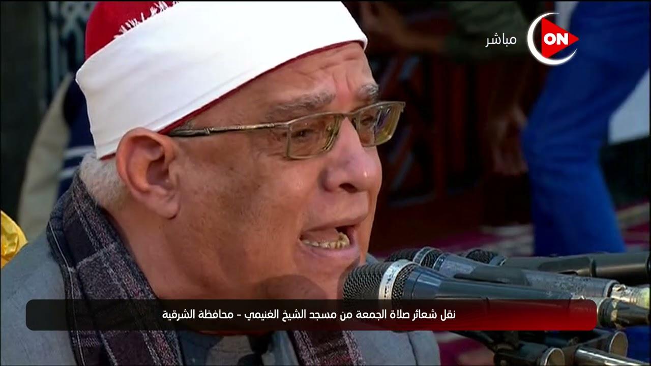 شعائر صلاة الجمعة من مسجد الشيخ الغنيمي   - محافظة الشرقية  | الجمعة 16 أبريل 2021  - نشر قبل 21 ساعة