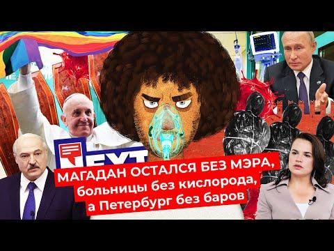 Чё Происходит #32   Больницы без кислорода, стерилизация инвалидов, конец ультиматума Тихановской
