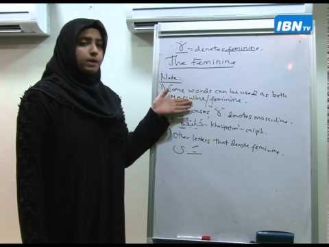 Arabic Lesson 04