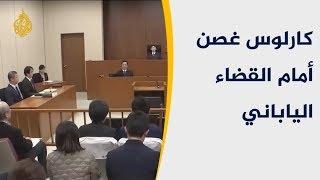 كارلوس غصن يمثل أمام القضاء الياباني