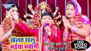 छोटा बच्चा 2018 का सबसे हिट देहाती देवी पचरा - Sudhir Kumar Chhotu - Khelat Rahlu Maiya - Devi geet
