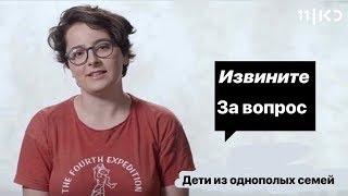 Извините за вопрос!| Дети из однополых семей| Перевод с иврита и озвучка на русском