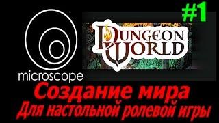 Создание мира #1 - Микроскоп Microscope RPG - Dungeon World