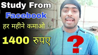 Study From Facebook क्या है ?Earn ₹ 1400 Per Month 🔥