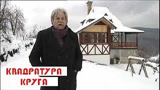 Kvadratura kruga: Ršumovićeva oaza za talentovanu decu
