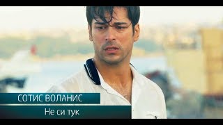 Repeat youtube video Уникална гръцка балада! | ТИ НЕ СИ ТУК |  Сотис Воланис