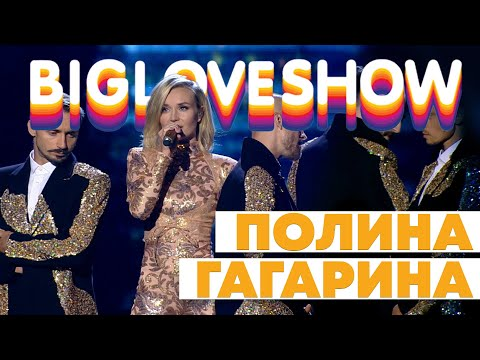 ПОЛИНА ГАГАРИНА - СМОТРИ [Big Love Show 2020]