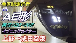 【全区間走行音】京成AE形〈イブニングライナー〉上野→成田空港 (2017.12)