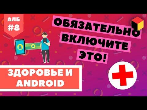 Самая жизненная настройка на Андроид [Android ЛИКБЕЗ №8]