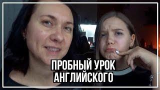 VLOG:ПРОБНЫЙ УРОК АНГЛИЙСКОГО ЯЗЫКА/ 05.02.18