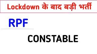 RPF Constable Vacancy 2020 | RPF Constable+SI Recruitment 2020 | upcoming rpf bharti | rpf |