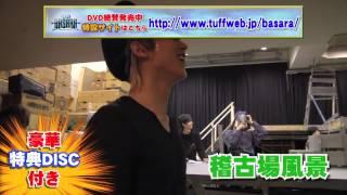 舞台『BASARA 第2章』公演DVD ONLINE SHOPにて8月23日発売決定! ご予...