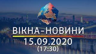 Вікна-новини. Выпуск от 15.09.2020 (17:30)   Вікна-Новини