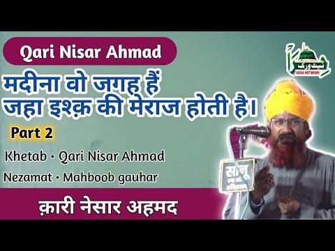 Qari Nisar Ahmad Lalkattavi Part,2 lewari Gayaspur Siswan Siwan Bihar