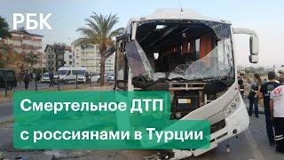 Фото Россияне погибли в ДТП с автобусом в турецкой Анталье. Видео очевидцев