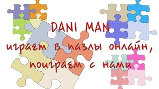 Играем в пазлы онлайн  Play puzzles online