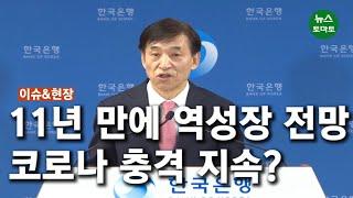 [이슈&현장]한은, 기준금리 또 인하…영향은?
