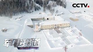 《军事报道》 20190512| CCTV军事