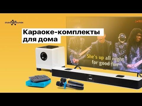Что купить для домашнего караоке. Микрофоны и акустика для караоке. Караоке комплекты для дома.