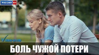 Сериал Боль чужой потери (2019) 1-4 серии фильм мелодрама на канале Россия - анонс