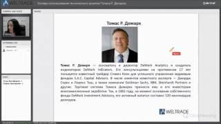 Основы использования технического анализа Томаса Р. Демарка(В ходе вебинара мы рассмотрим методики анализа рынка, созданные за четверть века кропотливого изучения..., 2016-02-19T09:36:08.000Z)