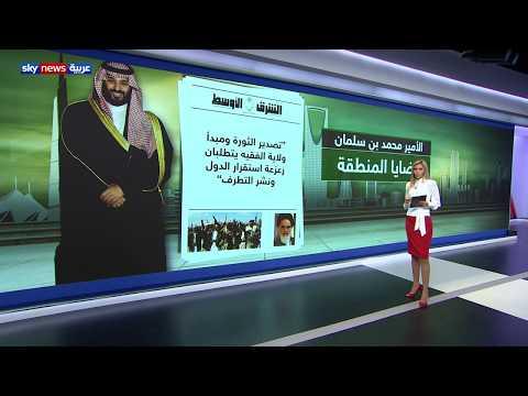الأمير محمد بن سلمان: المملكة لا تريد حربا في المنطقة، لكننا لن نتردد بالتعامل مع أي تهديد لشعبنا  - نشر قبل 17 دقيقة