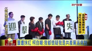 """糗! 政論節目認錯人 市政顧問變""""中共文膽"""""""