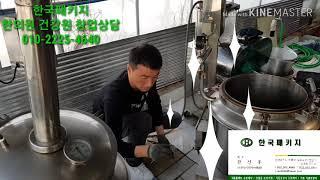 건강원기계 계양구전원주택농장 가스중탕기 as방문