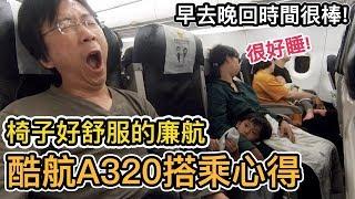 《東京自由行ep21》早去晚回時間很讚!|酷航a320搭乘心得|日本成田機場回台灣|Fly Scoot 日本NRT台北TPE 【阿宅爸爸】