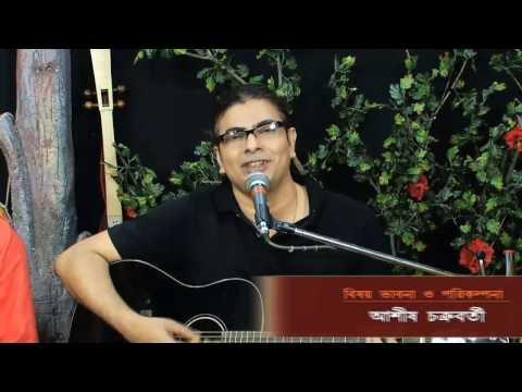 Barandai roddur Ami aram kedarai Bose | Surojit Chatterjee with Nazmul Hoque