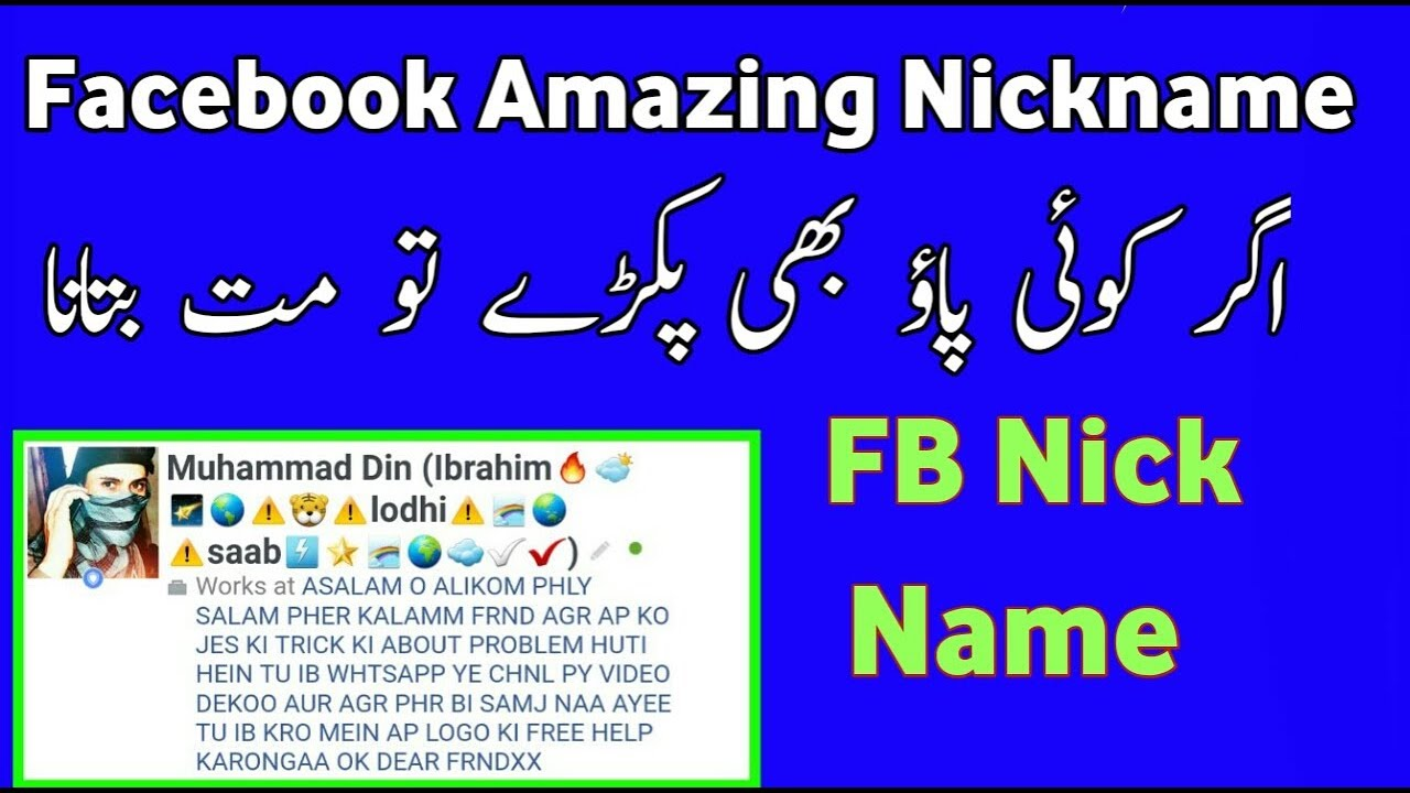 Nick name in urdu