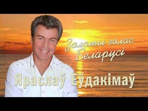 Футаж  Залаты голас Беларусі Яраслаў Еўдакімаў