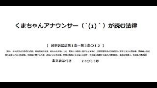 【民事訴訟法第1条~第3条の12】(総則>通則、裁判所>日本の裁判所の管轄権)アナウンサーのわかりやすい条文朗読