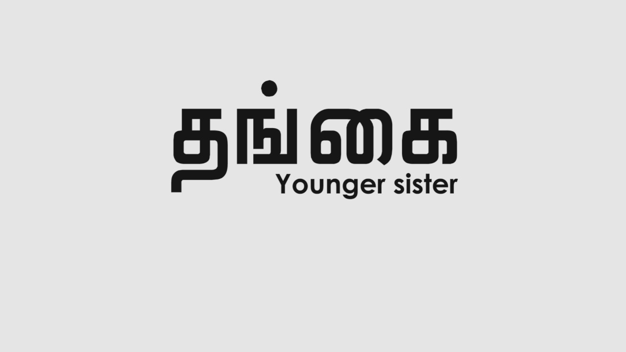Younger meaning in tamil